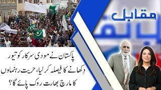 MUQABIL | 22 August 2019 | Haroon Ur Rasheed | Owais Tohid | Alina Shigri | 92NewsHD