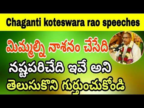 మిమ్మల్ని నాశనం చేసి నష్టపరిచేది sri chaganti koteswara rao speeches a best latest pravachanalu