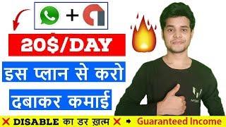 Whatsapp में Admob की Ads लगाकर कमाओ 20$ Per Day | How To EARN 20$ Daily on Admob Using Whatsapp