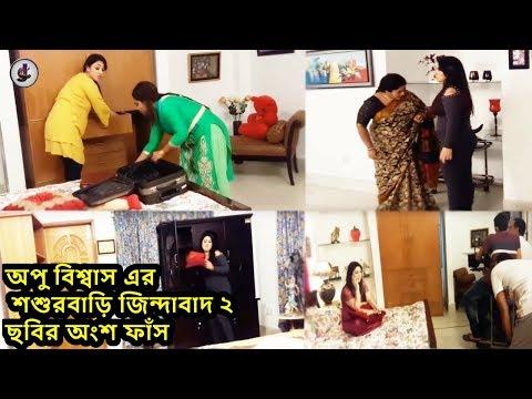 Xxx Mp4 ফাঁস হলো অপু বিশ্বাস এর শশুরবাড়ি জিন্দাবাদ ২ ছবির অংশ Opu Biswas News Shakib Khan Opu Bappi News 3gp Sex