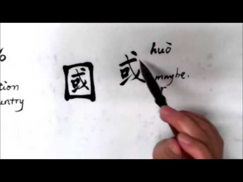A Character a Day   國 Traditional Chinese
