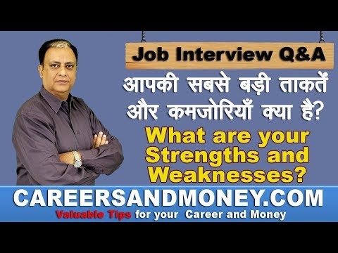 What are your Strengths and Weaknesses? - Common Job Interview Question and Answer