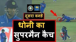 India Vs Sri Lanka 2nd ODI: MS Dhoni Stunning catch against Sri Lanka at Mohali | Headlines Sports