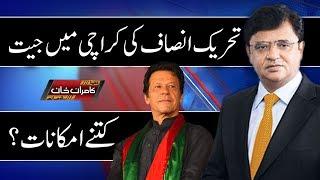 PTI Ki Karachi Main Jeet Kay Kitnay Imakanaat - Bara Sawalia Nishan - Dunya Kamran Khan Ke Sath