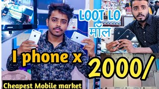 Cheapest iPhone X Only 1300/- wholesale second hand iPhone |vivo,oppo,mi smartphone at Cheapest