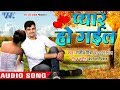 Superhit Bhojpuri Romantic Song 2018 - Rajeev Mishra - Pyar Ho Gail - Bhojpuri Hit Songs 2018