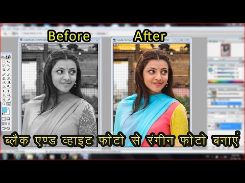 How To Make Black And White Photo Color in Photoshop 7.0