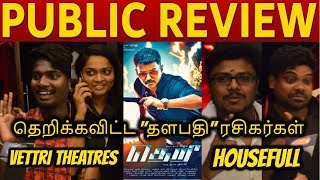 மாஸ் காட்டிய தளபதி ரசிகர்கள் - Theri Re-Release Public Review | Vijay | Samantha | Vettri Theatres