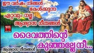 Daivathinte Kunjalle Nee # Christian Devotional Songs Malayalam 2018 # Kester Songs