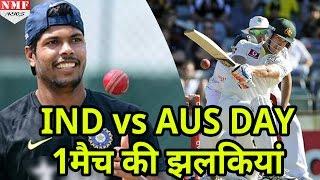 देखिए IND VS AUS PUNE TEST का हाल