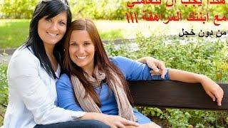 #x202b;6 نصائح فعالة للتعامل بمثالية مع ابنتكِ المراهقة#x202c;lrm;