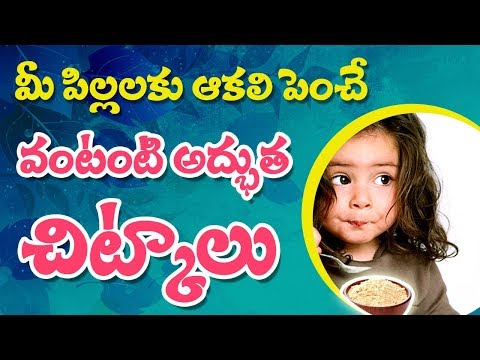 How to Increase Child Hunger in Telugu | Best Tips for Appetite Naturally | Aaradhya Beauty Care