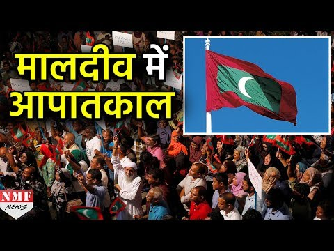 Maldives में Emergency का एलान,  India ने जारी की चेतावनी