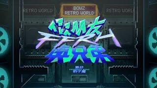 熊仔 Presents BOWZ RETRO WORLD -【假朋友真兄弟 FFRH】Official Music Video