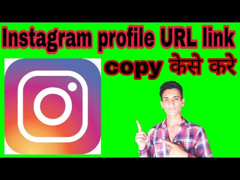 How to  Your Instagram Profile URL Link  केसे copy करे?//by Technical Great