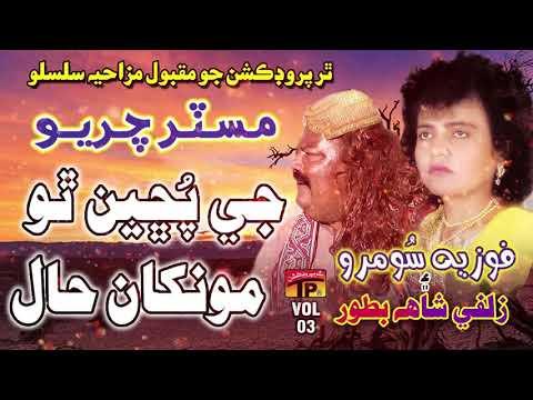Xxx Mp4 Ji Pouchen Tho Moun Kha Hal Mr Chariyo Old Sindhi Songs 2019 TP Sindhi 3gp Sex