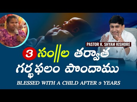 Mrs. Swathi - Blessed with a child after 3 years - Telugu