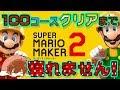 Super Mario Maker2 現日本5位ランカーの男がぬるりとマリメ2をクリアします!