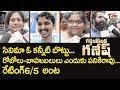 Valmiki Public Talk Gaddalakonda Ganesh Varun Tej39s Valmiki Public Review Pooja Hegde TeluguOne