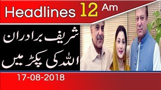 News Headlines & Bulletin | 12:00 PM | 17 August 2018 | 92NewsHD