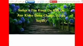 Sadqa e Fitr Koun De Kab De Aur Kisko Dena Chaiye