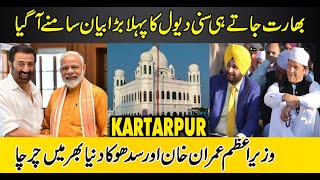 Kartarpur: Sunny Deol Tells Everything After Opening Ceremony