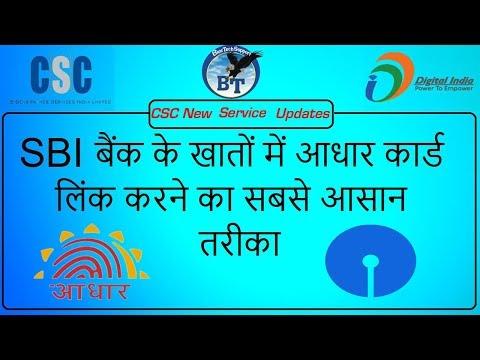 SBI Net Banking To Link Aadhaar Number With SBI Bank Account Online