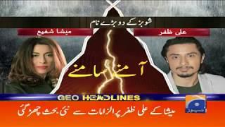 Geo Headlines - 07 PM - 20 April 2018