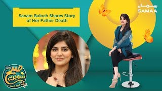 Sanam Baloch Shares Story of Her Father Death | SAMAA TV | 23 Jan , 2019