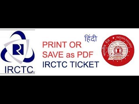 How to save IRCTC Ticket to PDF or print I IRCTC टिकट को PDF में कैसे सेव करे..?