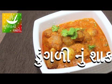 Dungri Nu Shaak - ડુંગળી નું શાક   Recipes In Gujarati [ Gujarati Language]   Gujarati Rasoi