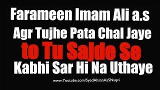 Agr Tujhe Pata Chal Jaye to Tu Sajde Se Kabhi Sar Hi Na Uthaye - Farameen Hazrat Imam Ali a.s