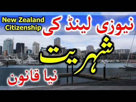 How to get new Zealand citizenship and Permanent Residency new policy 2018 urdu / hindi