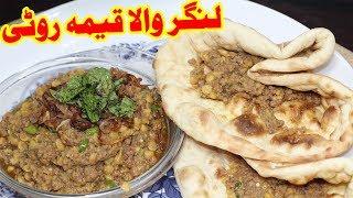 Daal & Keema Recipe - Chana Daal Qeema Recipe in Urdu Hindi
