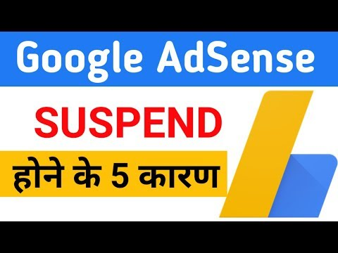 Top 5 reasons for Adsense account Suspend [Hindi]