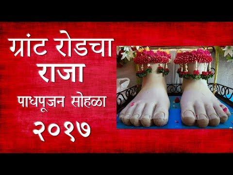Grant Road cha Raja 2017 | Padya Pujan Sohala