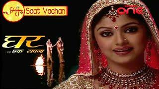 Ghar.. Ek Sapnaa l Best Scene - Kakul Ke Saat Vachan