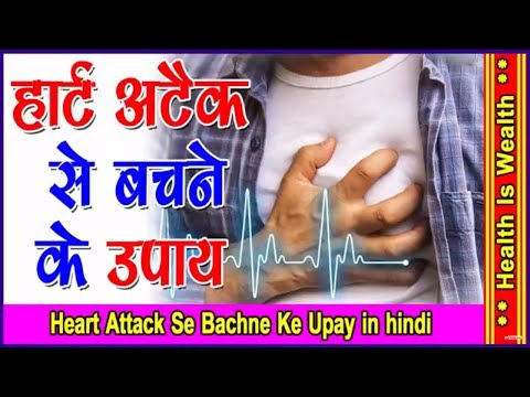 जानिए हार्ट अटैक से बचने के यह उपाय - HEART ATTACK SE BACHNE KE UPAY IN HINDI