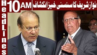 Nawaz Sharif Exposed Ch Sawar in Media Talk - Headlines 10 AM - 23 April 2018 - Express News