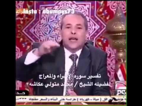 نوادر عكش... تفسير سورة الإسراء و المعراج لفضيلة الشيخ  توفيق عكاشة