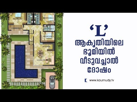 Problems of building a house in L-shaped plot | Vasthu | Devamrutham
