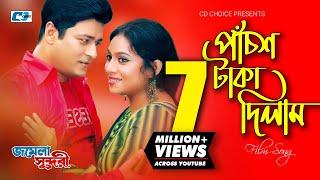 500 Taka Dilam | Momtaz | Polash | Ferdous | Shabnur | Jomela Sundori | Bangla Movie Song | HD