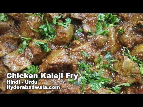 Chicken Kaleji Fry - How to Cook Murghi Ki Kaleji - चिकन कलेजी फ्राई -  مرغی کی کلیجی/چکن کلیجی