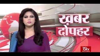 Hindi News Bulletin | हिंदी समाचार बुलेटिन – Nov 14, 2018 (1:30 pm)