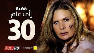 مسلسل قضية رأي عام HD - الحلقة ( 30 ) الثلاثون و الأخيرة / بطولة يسرا - Kadyet Ra2i 3am Series Ep30