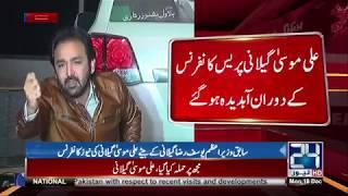 Ali Mosa Gillani press conference | 18 December 2017 | 24 News HD