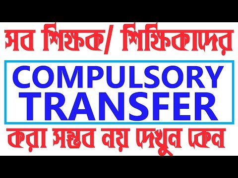 COMPULSORY TRANSFER for school teachers  may not effect for hm or tic