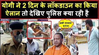 मुख्यमंत्री योगी के यूपी में 2 दिन के लॉकडाउन के ऐलान के बाद देखिए क्या हो रहा है   Headlines India