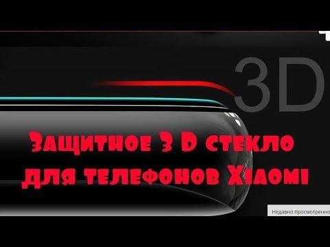 Защитное 3 D стекло для телефона Xiaomi Redmi 6 Pro и других моделей Xiaomi