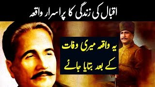 Allama Iqbal ki Zindgi ka Purisrar Waqia | Hairat Angez Waqiat Urdu | Adhi Raat ko Mehman YTUrdu
